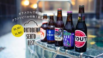 オクトーバー銭湯フェスト OKTOBERSENTOFEST ガラスびん クラフトビール