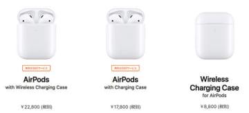 Appleのオンラインストアで販売中のAirPods。Wireless Charging Caseの前面には、充電中に点灯する超小型のLEDインジケータがある