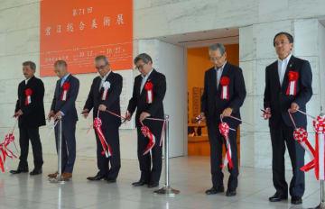 第71回宮日総合美術展の開会式でテープカットを行った関係者=11日午後、宮崎市・県立美術館