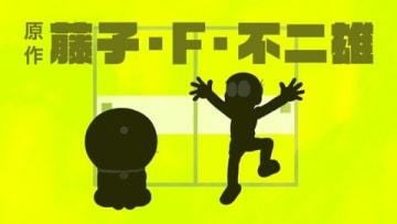テレビアニメ「ドラえもん」のオープニングの一場面 (C)藤子プロ・小学館・テレビ朝日・シンエイ・ADK