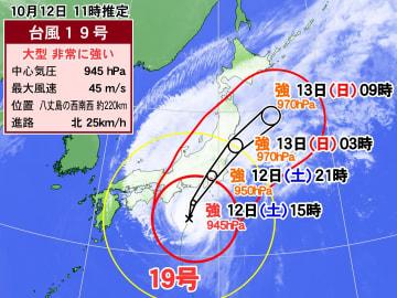 12日(土)午前11時の台風19号の推定位置と予想進路図