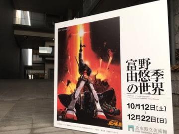 「富野由悠季の世界」エントランスの様子=兵庫県立美術館