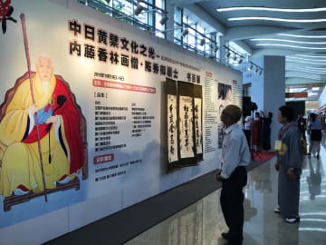 中日の芸術家、アモイで黄檗文化書画展を開催
