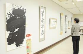 漢字や近代詩文など約40点の作品がずらりと並ぶ書道連盟展