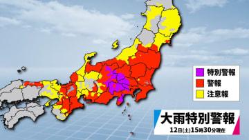 12日(土)午後3時30分の大雨特別警報発表地域