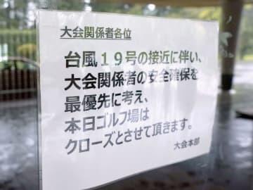台風19号の影響で男子ゴルフのブリヂストン・オープンが中止となったことを知らせる張り紙=袖ケ浦CC袖ケ浦