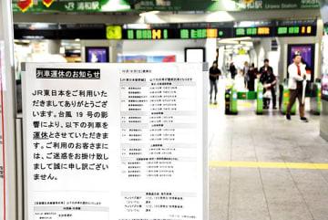 鉄道の計画運休を知らせる掲示板=12日午前10時半ごろ、JR浦和駅