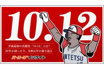 平成最初の名勝負「10・12」を振り返る【画像:パーソル パ・リーグTV】