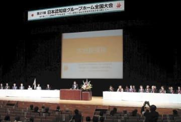 約800人が参加した認知症グループホーム協会の全国大会