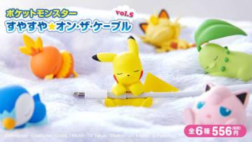 「ポケットモンスター すやすや☆オン・ザ・ケーブル vol.5」1BOX556円(税別)(C)Nintendo・Creatures・GAME FREAK・TV Tokyo・ShoPro・JR Kikaku (C)Pokemon
