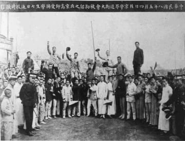 The May Fourth Movement. File photo: Wikimedia Commons.