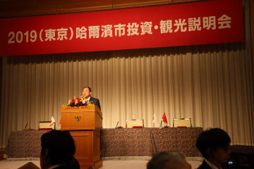 ハルビン市投資・観光説明会 東京で開催
