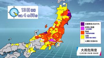 13日(日)午後4時50分の大雨危険度分布(土砂災害・洪水害・浸水害)