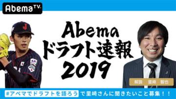 『プロ野球ドラフト会議』野球ファン参加型の速報特番!