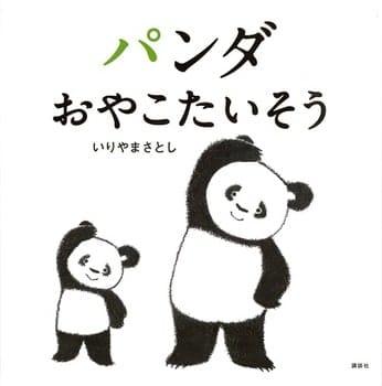 パンダおやこたいそう