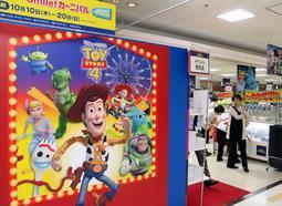 トイ・ストーリーの世界観をイメージした催事会場=神戸市西区糀台5