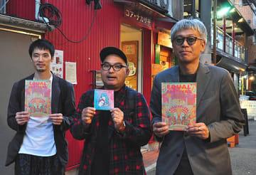 来場を呼び掛ける松井代表(右端)らイベント関係者=大阪市北区の中崎町エリア