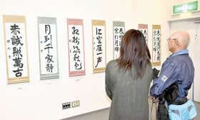 日本習字美泉支部会員の力作が並んだ作品展