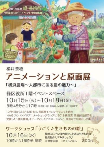 「松井奈穂 アニメーションと原画展」横浜・緑区役所
