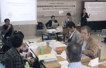 札幌市で開かれた障害者差別解消法について考える集会=14日午後