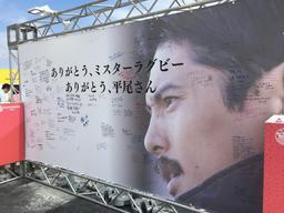 メリケンパークのファンゾーンに設置された「平尾誠二フィールド」の寄せ書き=9月29日