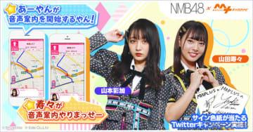 NMB48 山本彩加・山田寿々の音声案内スタート