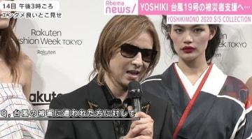 YOSHIKI、台風19号被災者へ「何かできれば全力でしたい」15号では自らボランティア活動