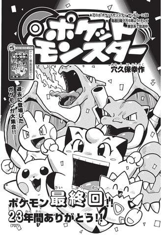 「月刊コロコロコミック」11月号で最終回を迎えた穴久保幸作さんのマンガ「ポケットモンスター」=小学館提供