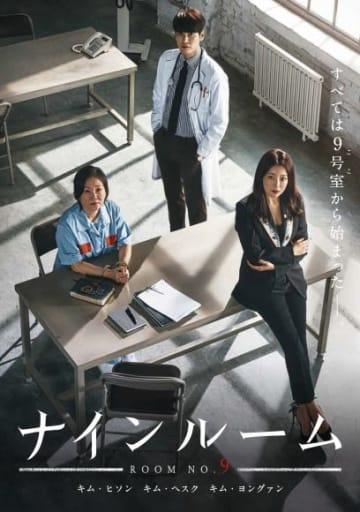 「ナインルーム」2019年12月4日(水)<韓国放送版>DVD-BOX1・2(全16話)<日本編集版>Vol.1~11(全22話)日本語字幕収録発売元:ポニーキャニオン/アクロス販売元:ポニーキャニオン(C)Studio Dragon Corporation