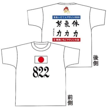「玉名いだてんマラソン」出場者募集中! 熊本城マラソン落選も、玉名路で