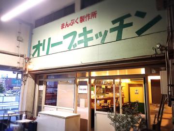 神戸市東灘区にある、まんぷく製作所「オリーブキッチン」さん