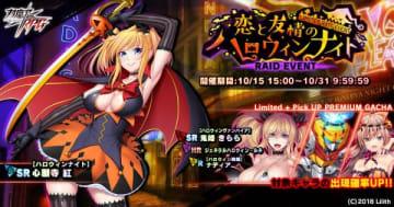 「対魔忍RPG」イベント「恋と友情のハロウィンナイト」が開催!報酬はハロウィン衣装の心願寺紅