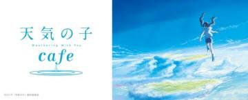 新海誠監督 最新作『天気の子』のコラボレーションカフェが東京、大阪 に期間限定オープン!!