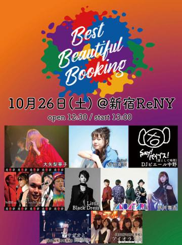 大矢梨華子&村田寛奈(9nine)、<Best Beautiful Booking vol.3>出演決定!