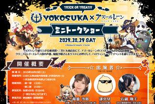 『アズレン』声優の堀籠沙耶さんが参加するミニトークショーを横須賀にて実施!オリジナルグッズが当たるハロウィンくじも販売