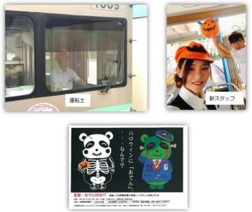 水間鉄道がハロウィン仕様に 10/31は水間観音駅で「仮装・おでんNIGHT」を開催!……って、おでん?