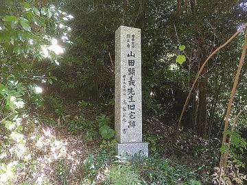 ▲山田顕義旧邸跡(白石)