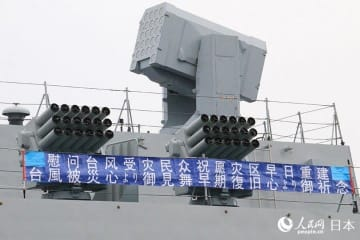 中国海軍の駆逐艦「太原」、台風19号の被害受けた日本に見舞いのメッセージ―中国メディア