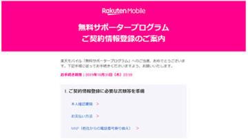 10月15日に楽天モバイルが「無料サポータープログラム」の手続きを開始した。登録手順と注意点を紹介する