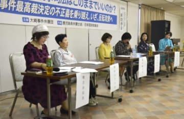 日本の刑事司法の在り方について考えた大崎事件40年の集会=鹿児島市