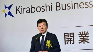 Kiraboshi Bank President Hisanobu Watanabe speaks in a ceremony on Oct. 14, 2019 in Ho Chi Minh City to inaugurate the bank's Vietnam consulting subsidiary. He says the new firm will support a wide range of business matching mainly among medium and s