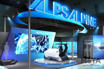アルプスアルパイン ブースイメージ 東京モーターショー2019