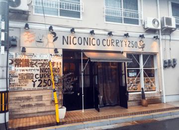加古川市の宝殿駅近くにある、「NICONICO CURRY 宝殿本店」さん
