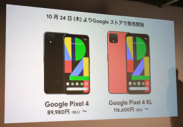 日本ではソフトバンクが発売する「Google Pixel 4」シリーズ