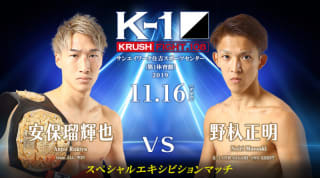 K-1スーパー・ライト級の新旧王者対決