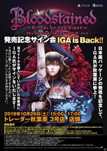 「Bloodstained: Ritual of the Night」五十嵐孝司氏の店頭サイン会イベントが10月26日に秋葉原で開催!
