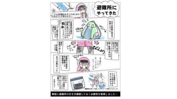 """「初めて避難所にやってきた」体験漫画が参考になる…台風19号の""""教訓""""に反響"""