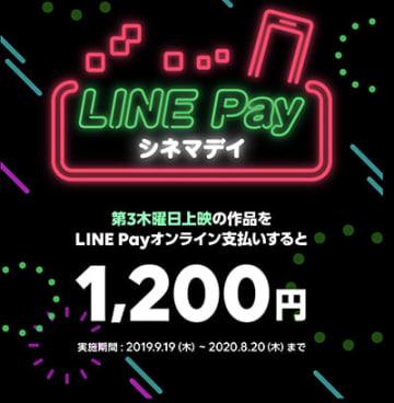 LINE Payで支払うとトクする「LINE Pay シネマデイ」