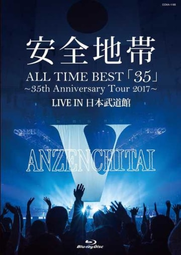 Blu-ray&DVD『ALL TIME BEST「35」~35th Anniversary Tour 2017~LIVE IN 日本武道館』