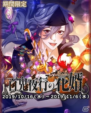 「乙女剣武蔵」のキャラが鬼や幽霊になって登場!ハロウィン限定招来「百鬼夜行の花婿」が開催